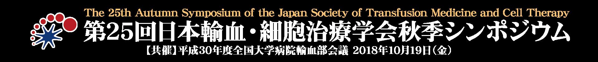 参加者へのお知らせ   第25回日本輸血・細胞治療学会秋季 ...